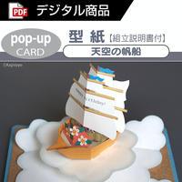 【型紙】天空の帆船(ポップアップカード)[PDF]