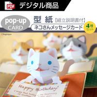 【型紙】ネコさんメッセージ 4種+4種(ポップアップカード)[PDF]