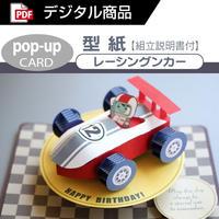 【型紙】レーシングカー(ポップアップカード)[PDF]