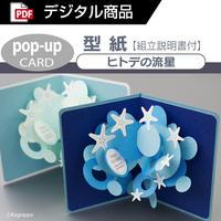 【型紙】ヒトデの流星(ポップアップカード)[PDF]