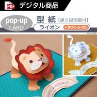 【型紙】ライオン(ポップアップカード)[PDF]