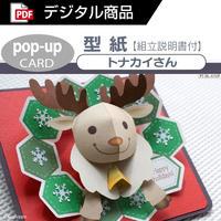 【型紙】トナカイさん(ポップアップカード)[PDF]