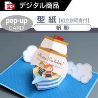 【型紙】帆船(ポップアップカード)[PDF]