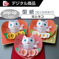 【型紙】花とネコ(ポップアップカード)[PDF]