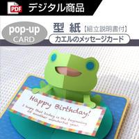 【型紙】カエルのメッセージカード(ポップアップ) [PDF]