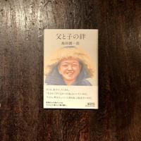 【サイン本】『父と子の絆』島田潤一郎(アルテスパブリッシング)