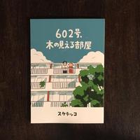 『602号、木の見える部屋』スケラッコ