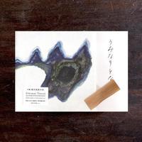 『うみなりとなり』【CD】