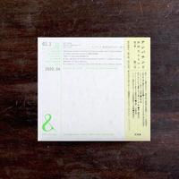 『&:アンパサンド 第一集:詩的なるものへ 第1号』