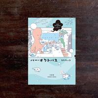 【サイン本】『バー・オクトパス』スケラッコ