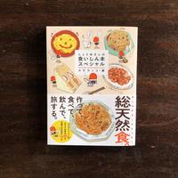 【特典付き】『しょうゆさしの食いしん本スペシャル』スケラッコ