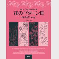刺しゅうのための図案集 花のパターンⅢ