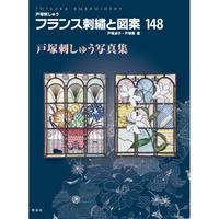 フランス刺繍と図案148  戸塚刺しゅう写真集