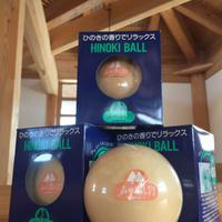 森の落し物【桧の湯玉】ボール