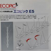 エコピックE5PCBバラ売り