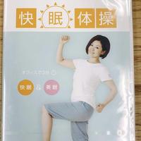 快眠体操DVD