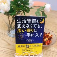 代表理事書籍「生活習慣を変えなくても深い眠りは手に入る」