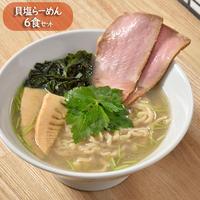 貝塩らーめん 6食セット(らーめん改)KK06