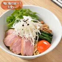 鴨と鶏の油ソバ 4食セット  (中華ソバ ビリケン )  BA04