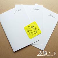 いいかげんノート(方眼罫・A5・3冊セット)