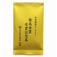 世界緑茶コンテスト 最高金賞受賞記念茶