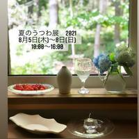 夏のうつわ展2021 来店ご予約8月8日(日)