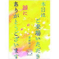 書籍『本日はご来場いただき誠にありがとうございます』
