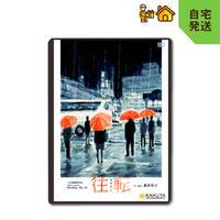 【自宅発送】『往転DVD』+パンフレット+クリアファイル(『往転』セット)
