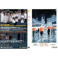 【『往転』セット】DVD+パンフレット+クリアファイル