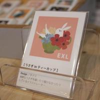 蔵書票「うさぎ in ティーカップ」