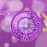 アフロディーテ占星術