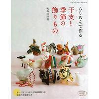 (送料無料)「ちりめんで作る干支と季節の飾りもの」ブティック社刊(1週間以内に出荷)