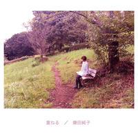 4thアルバム『重ねる』