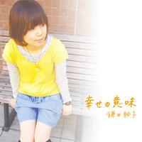 2ndマキシシングル『幸せの意味』
