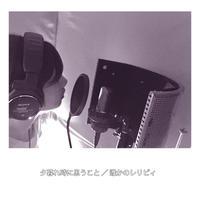 6thシングル『夕暮れ時に思うこと / 誰かのレリビィ』