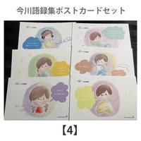 今川語録集ポストカードセット 6枚組