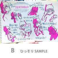 カマジュン応援するっPAY【B】