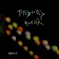 4thシングル『ただ声になって / キレイゴト』