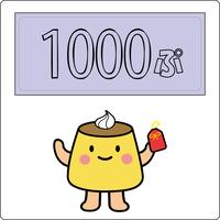 投げ銭1000ぷりん