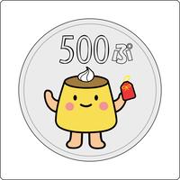 投げ銭500ぷりん