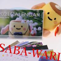 【サバ割】2021ぷりんちゃんカレンダー: サバイバー割引