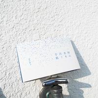 一杯の水を注ぐ手紙 池田彩乃