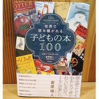 世界で読み継がれる子供の本100