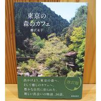 東京の森のカフェ 棚沢永子