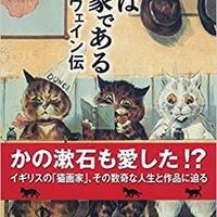 「吾輩は猫画家である」南条竹則 集英社
