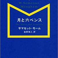 「月と六ペンス」サマセット・モーム 金原瑞人訳 新潮文庫