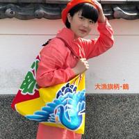 あづま袋(大漁旗柄 鶴・亀)