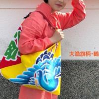 【あづま袋】大漁旗柄