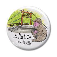 上高地シリーズ 缶バッジ 「サルと河童橋」