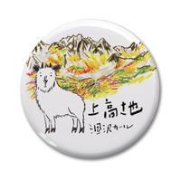 上高地シリーズ 缶バッジ 「カモシカと涸沢カール」